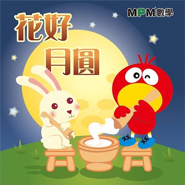 MPM中秋節-line 貼圖(1)