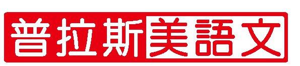 2014_-_PLUS_授權圖檔_-_02(白邊)