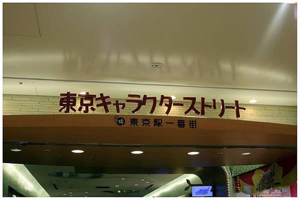 東京一番街2