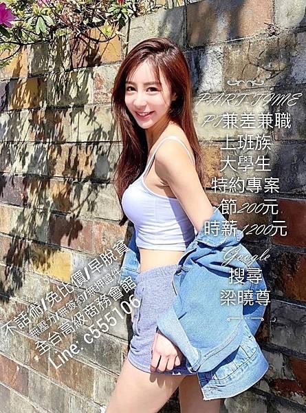 酒店花名藝名冊 酒店打工 Google搜尋 梁曉尊 梁小尊.jpg