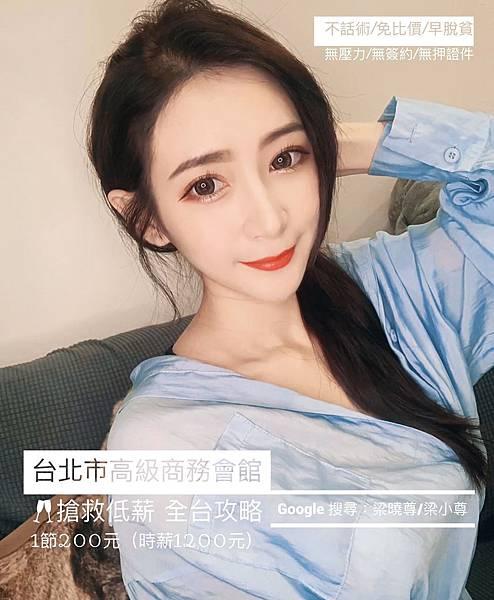 酒店花名 酒店藝名 酒店PT 百大選單 Google梁小尊.jpg