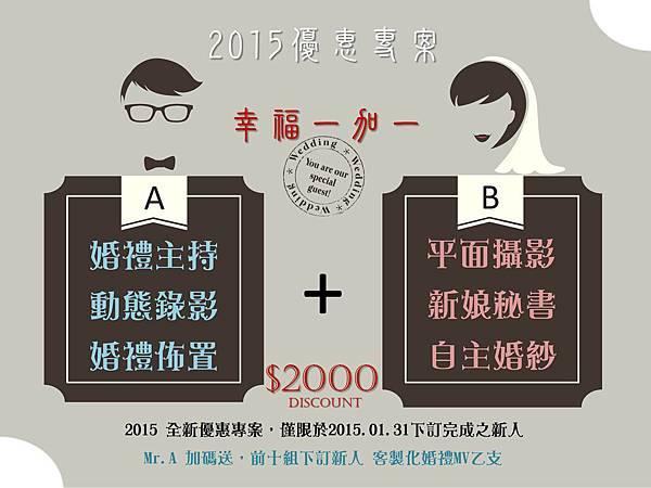 【2015 優惠專案─幸福一加一】