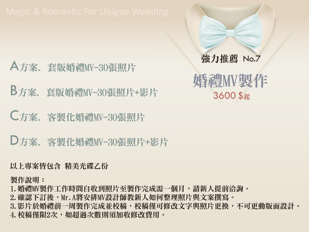 婚禮MV製作