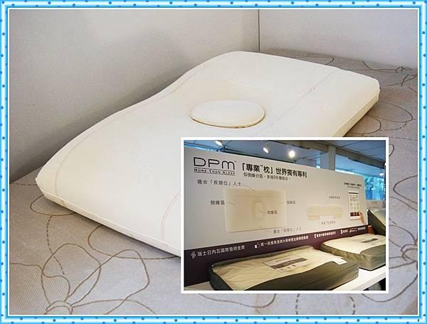 倍得先生DPM專業枕1