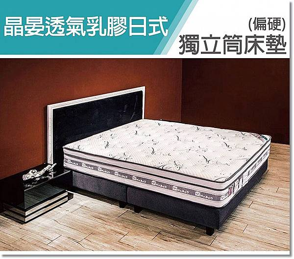 清涼夏季床墊推薦3