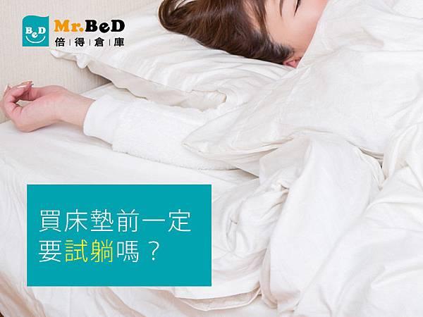 租屋難題!前房客留下的舊床墊,該繼續睡嗎?舊床墊又該怎麼處理?|倍得倉庫