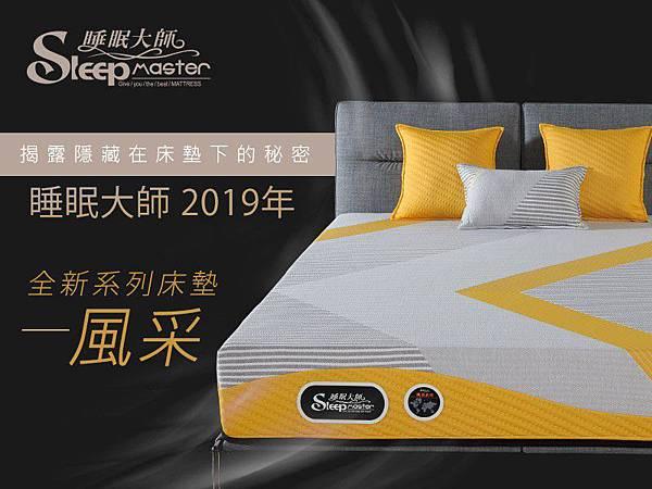 揭露隱藏在床墊下的秘密:睡眠大師2019年全新系列床墊-風采|倍得倉庫.jpg