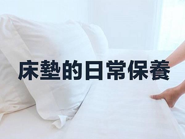 【床墊也要換季】三種床墊清潔方式,去除過敏原,擺脫換季過敏潮|倍得倉庫