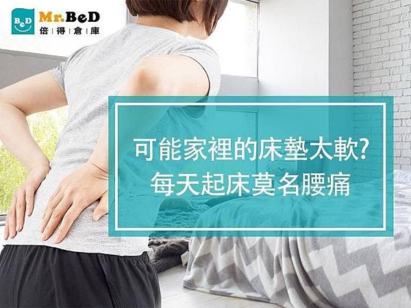 【床墊選擇】每天起床莫名腰痛,有可能是家裡的床墊太軟在扯你後腿