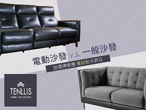 電動沙發v.s.一般沙發,選哪種才好?電動沙發優缺點你知道嗎?|倍得倉庫