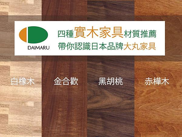 【實木家具】四種實木家具材質推薦,帶你認識日本品牌大丸家具|倍得倉庫