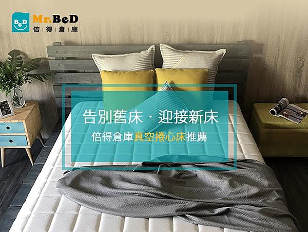 【真空捲包床推薦】解決床墊回收的麻煩,讓你睡出高評價的優質捲心床
