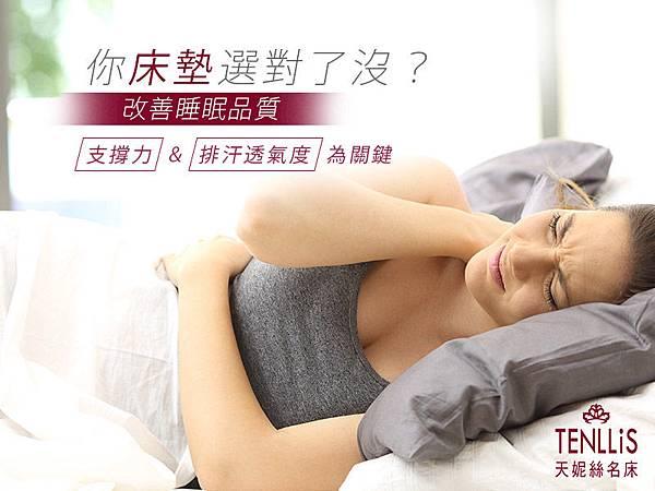 【天妮絲名床】改善睡眠品質,你床墊選對了沒?除了價格,支撐力和透氣度為關鍵|倍得倉庫