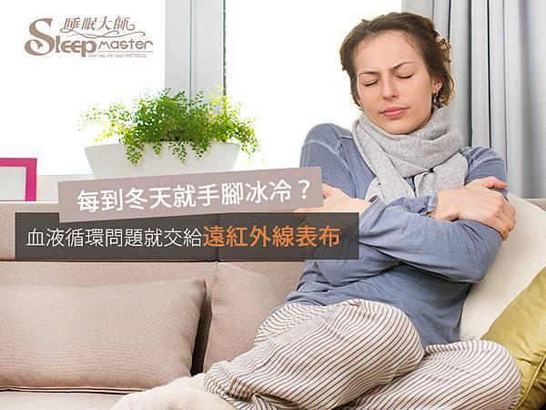 【床墊推薦】每到冬天就手腳冰冷?血液循環問題就交給遠紅外線表布!|睡眠大師