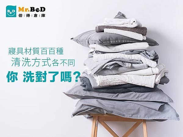 寢具清洗方式
