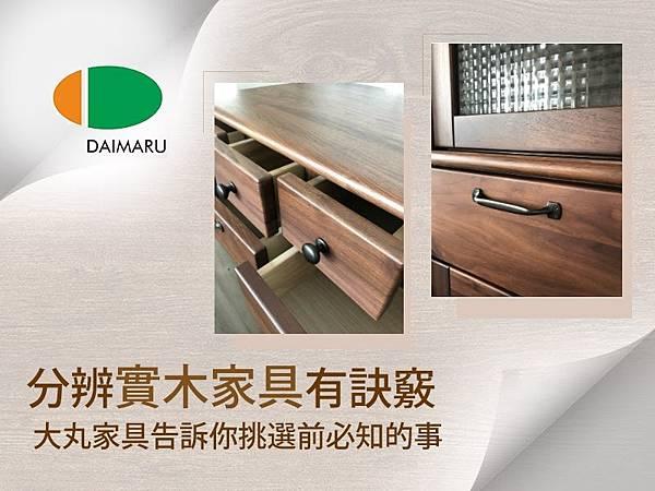實木家具推薦-挑選實木家具的方法-日本大丸家具