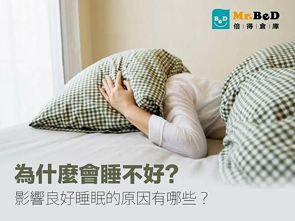 為什麼會睡不好?影響良好睡眠的原因有哪些?