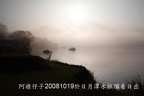 日月潭水社壩日出-2