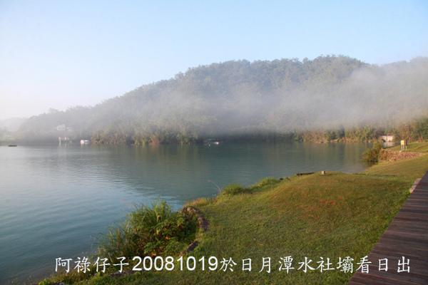 日月潭水社壩日出-3