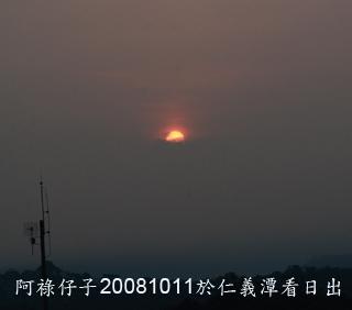 仁義潭大壩看日出-1