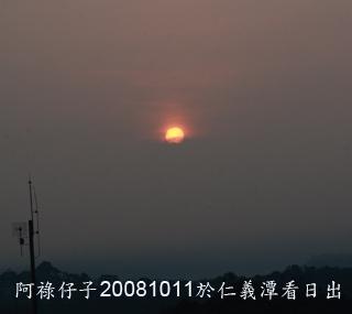 仁義潭大壩看日出-2