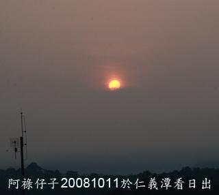 仁義潭大壩看日出-3