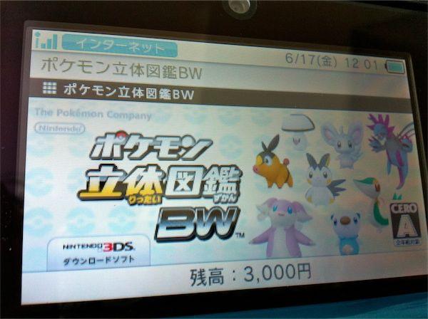 3DS口袋怪獸立體圖鑑BW-01.jpg