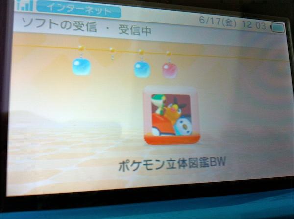 3DS口袋怪獸立體圖鑑BW-03.jpg