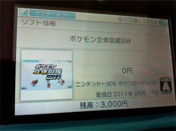 3DS口袋怪獸立體圖鑑BW-02.jpg