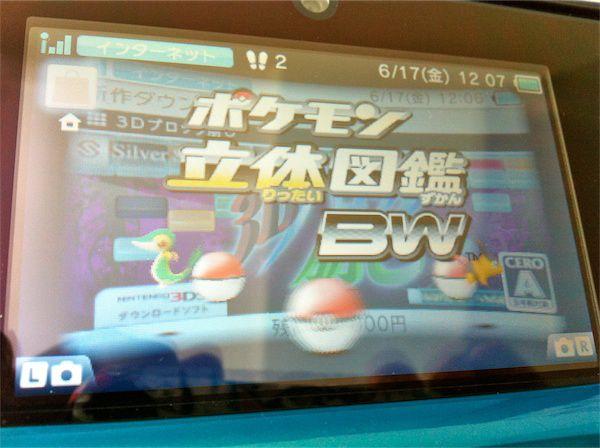 3DS口袋怪獸立體圖鑑BW-04.jpg