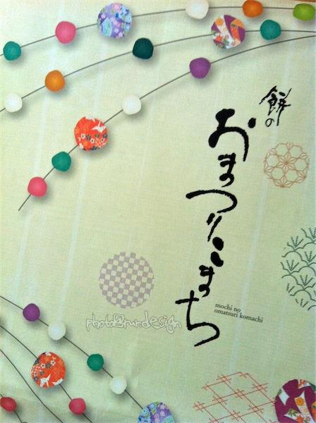 米果 雪餅 煎餅 餅乾-01.jpg