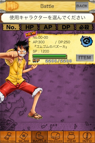 iphone app~AR 海賊王one piece ARcarddass-02.jpg