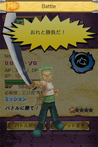 iphone app~AR 海賊王one piece ARcarddass-03.jpg