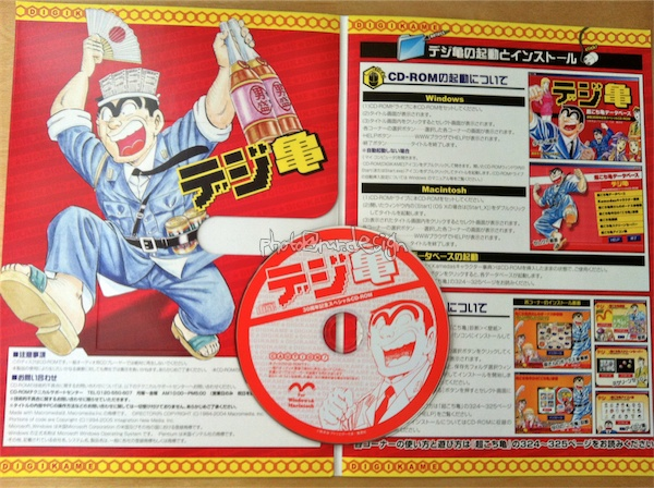 超こち亀-04.jpg