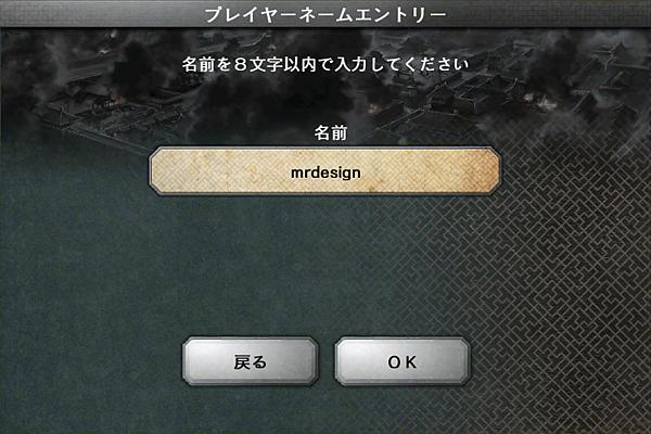 iphone 日本限定app~三国志コンクエスト-02.PNG