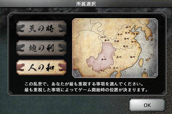 iphone 日本限定app~三国志コンクエスト-04.PNG
