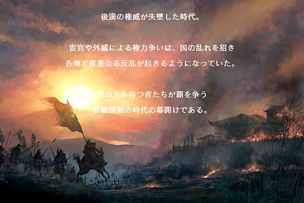 iphone 日本限定app~三国志コンクエスト-06.PNG