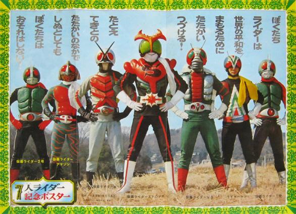 7人の仮面ライダーs1