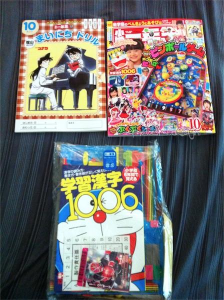 Todd的日文雜誌:小學一年生10月號-01
