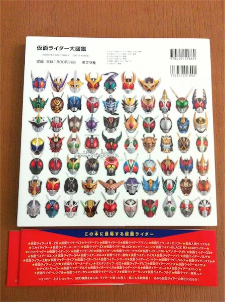 仮面ライダー 大圖鑑 [KAMEN RIDER] [假面騎士]-03