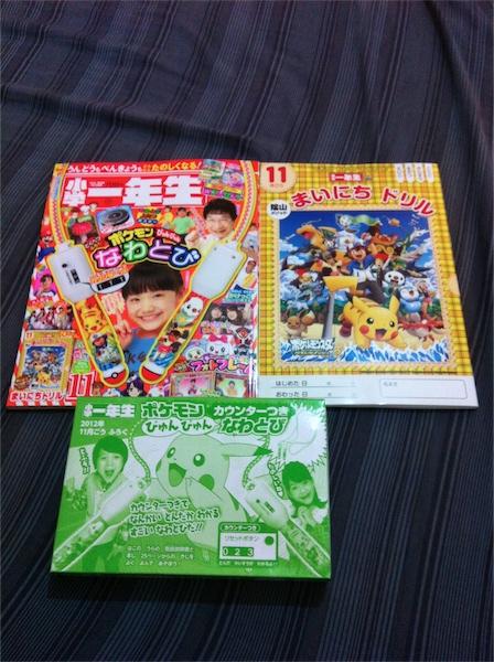 Todd的第一次跳繩 小學一年生日文雜誌11月號贈品:皮卡丘計數器跳繩