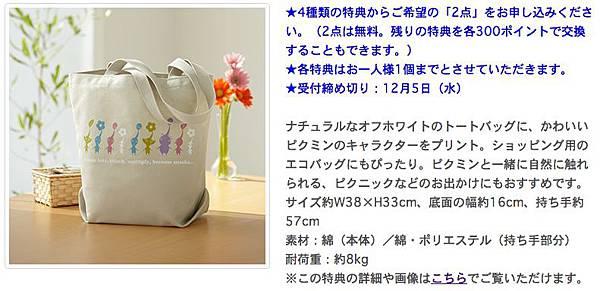 任天堂俱樂部2012白金會員禮-4