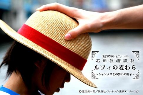 BANDAI-草帽01