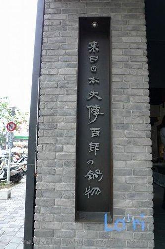 02-鼎王無老鍋.jpg