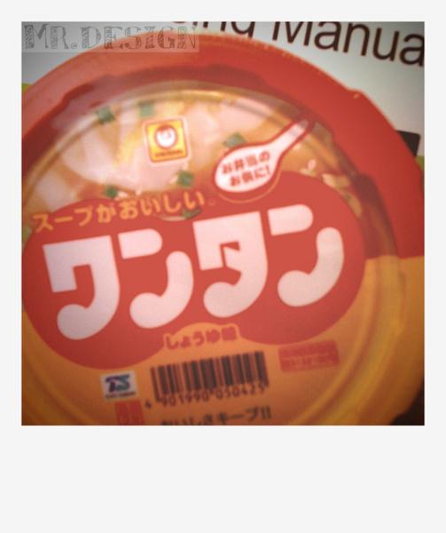 日式沖泡餛飩01