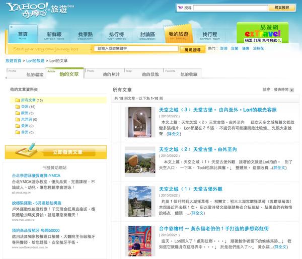 yahoo奇摩旅遊頁面~我們這一家的旅遊檔案.jpg