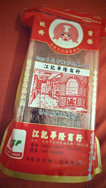香脆杏仁豬肉紙01