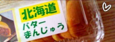 北海道蛋糕~紅豆+奶油+巧克力01.jpeg