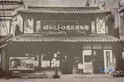 昭和商品博物館.jpg