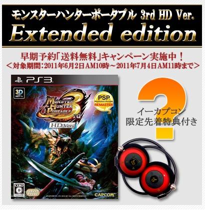 モンスターハンターポータブル 3rd HD Ver. Extended edition(PS3)-1.jpg